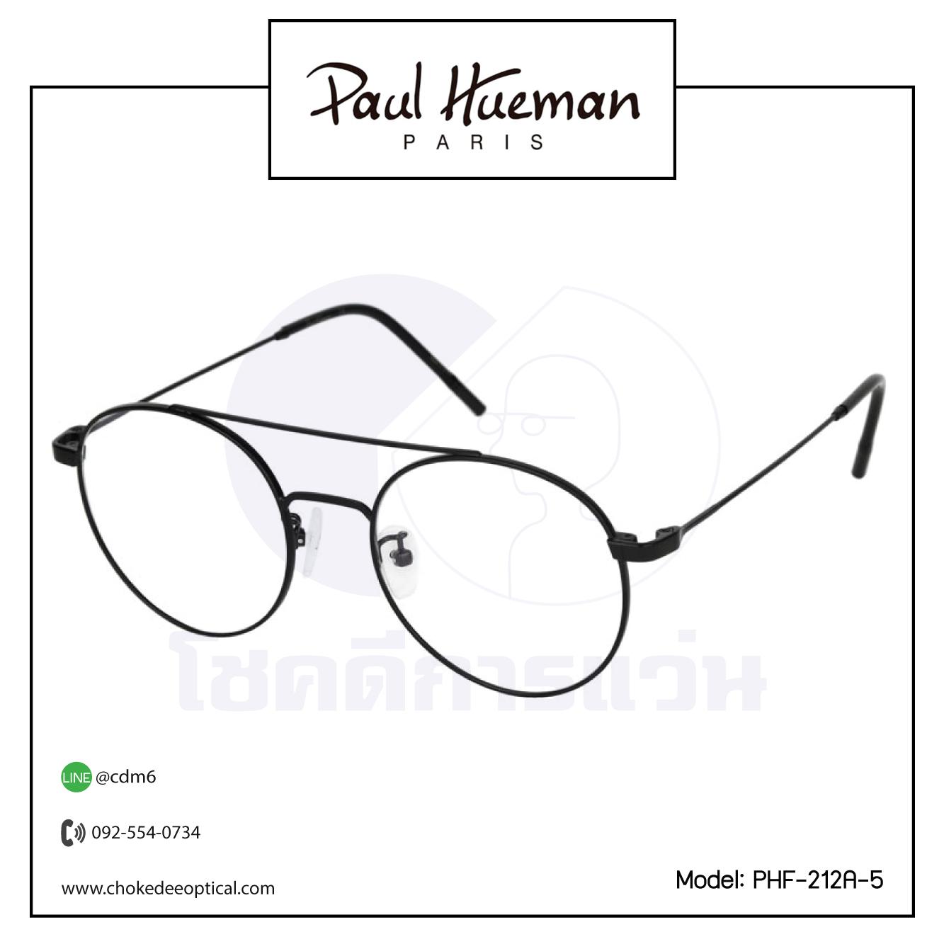 กรอบแว่น Paul Hueman PHF-212A-5