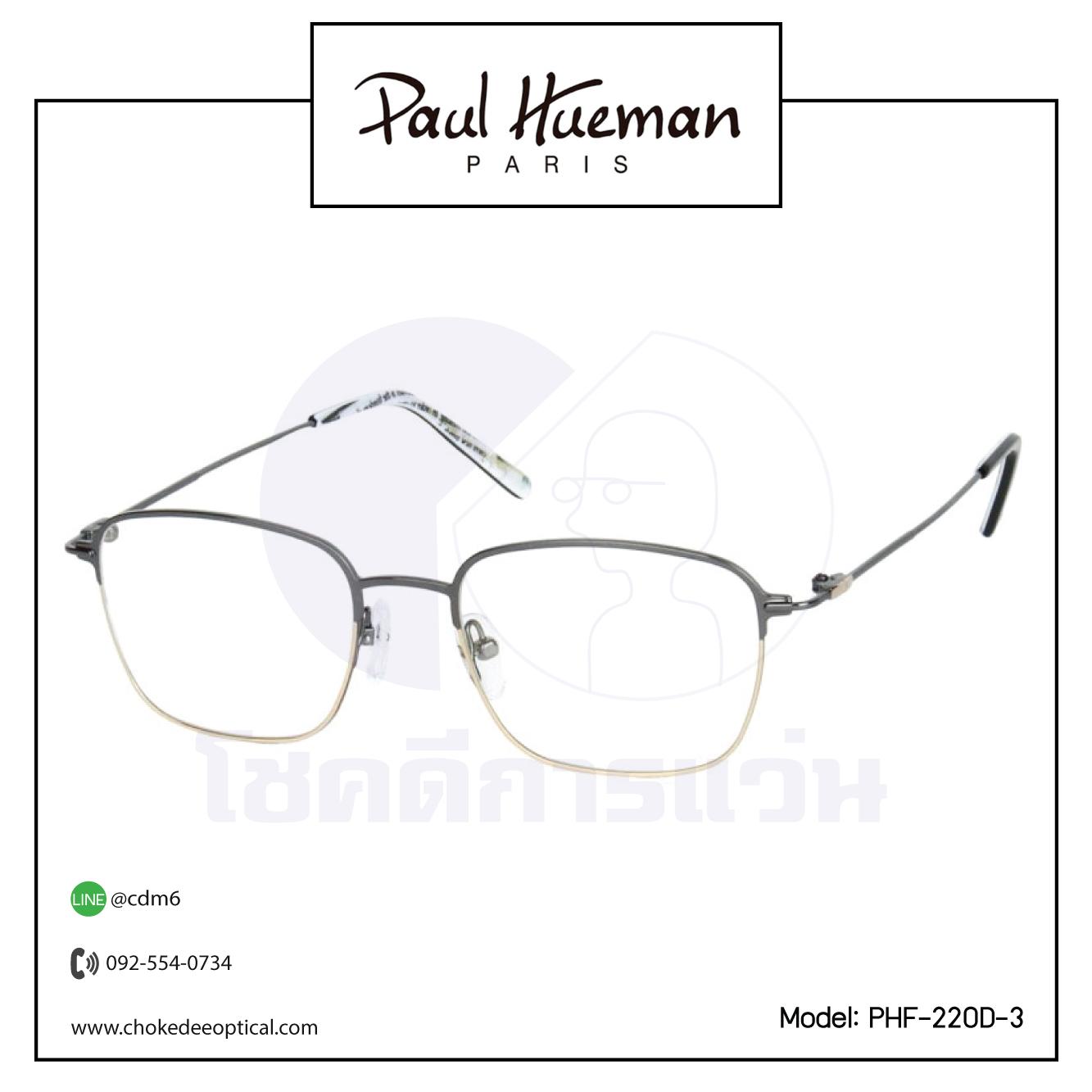กรอบแว่น Paul Hueman PHF-220D-3