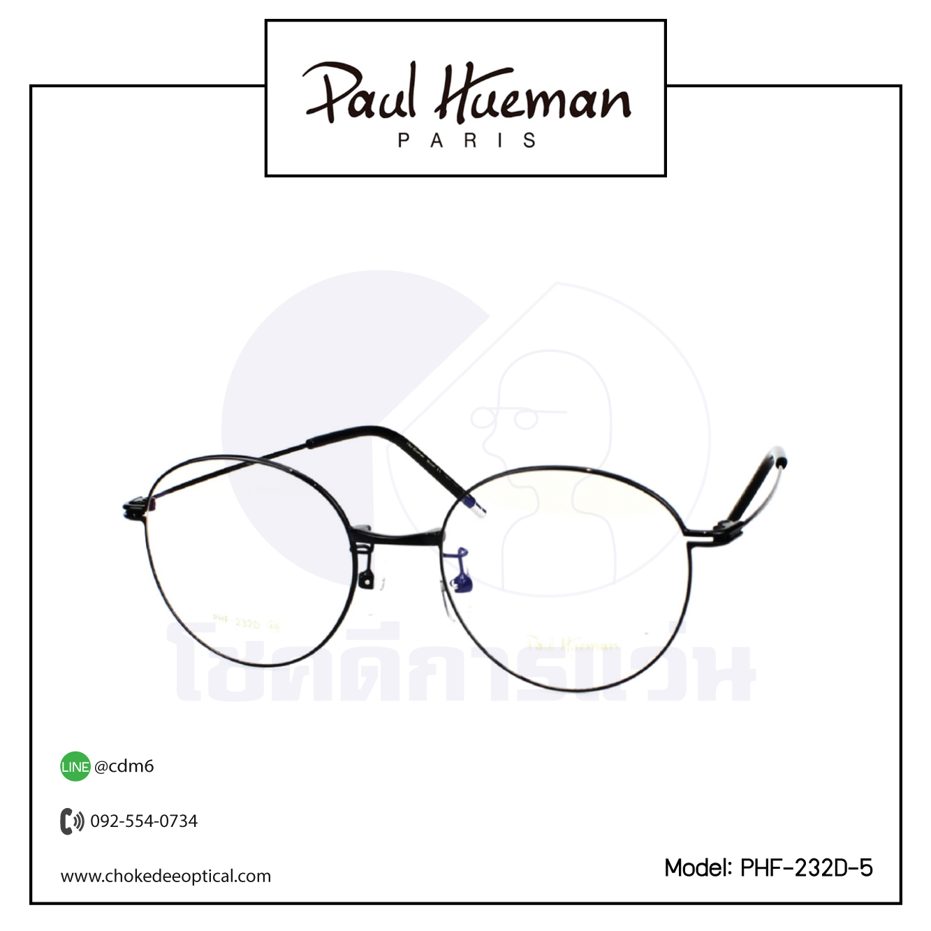 กรอบแว่น Paul Hueman PHF-232D-5