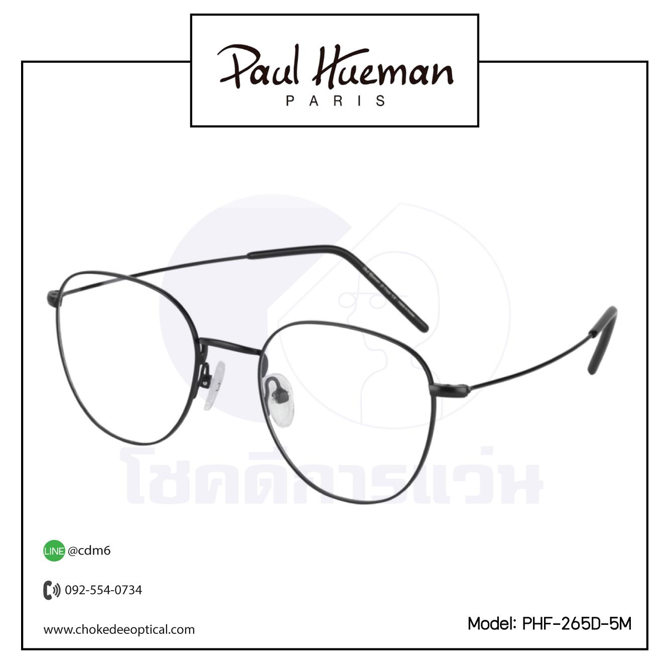 กรอบแว่น Paul Hueman PHF-265D-5M