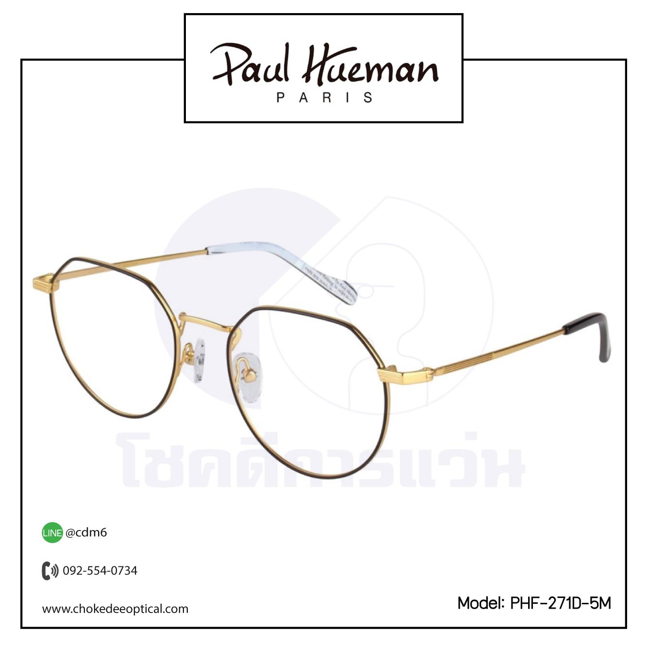 กรอบแว่น Paul Hueman PHF-271D-5M