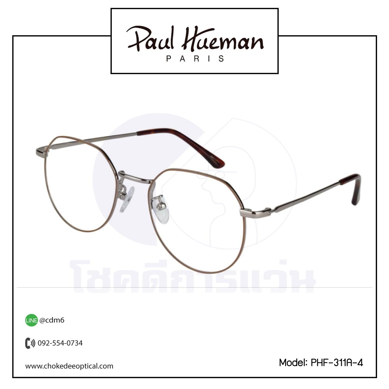 กรอบแว่น Paul Hueman PHF-311A-4