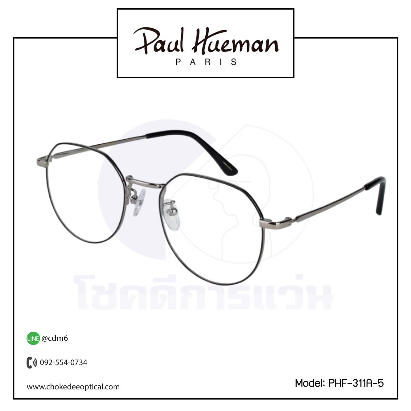 กรอบแว่น Paul Hueman PHF-311A-5