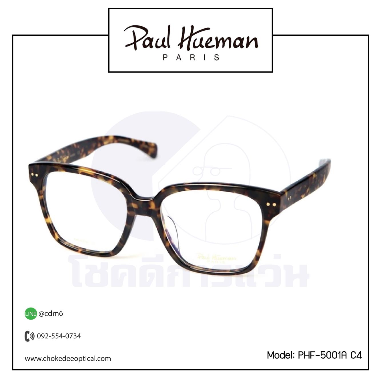 กรอบแว่น Paul Hueman PHF-5001A C4