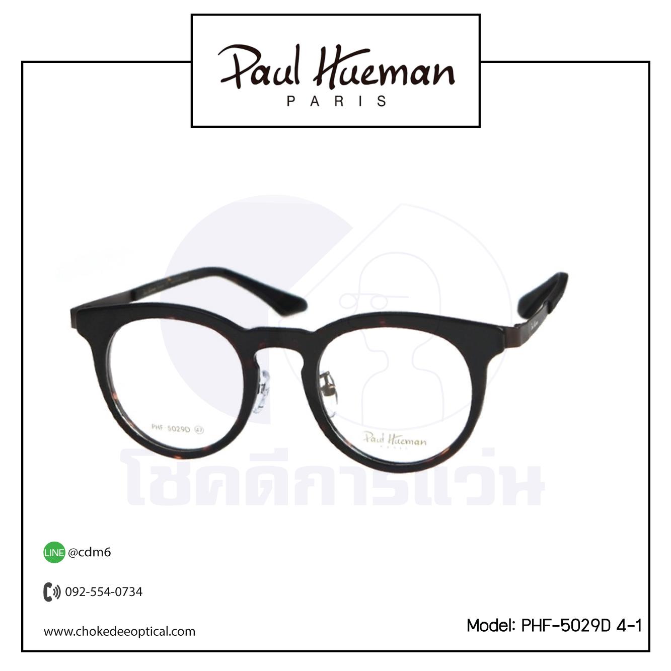 กรอบแว่น Paul Hueman PHF-5029D 4-1
