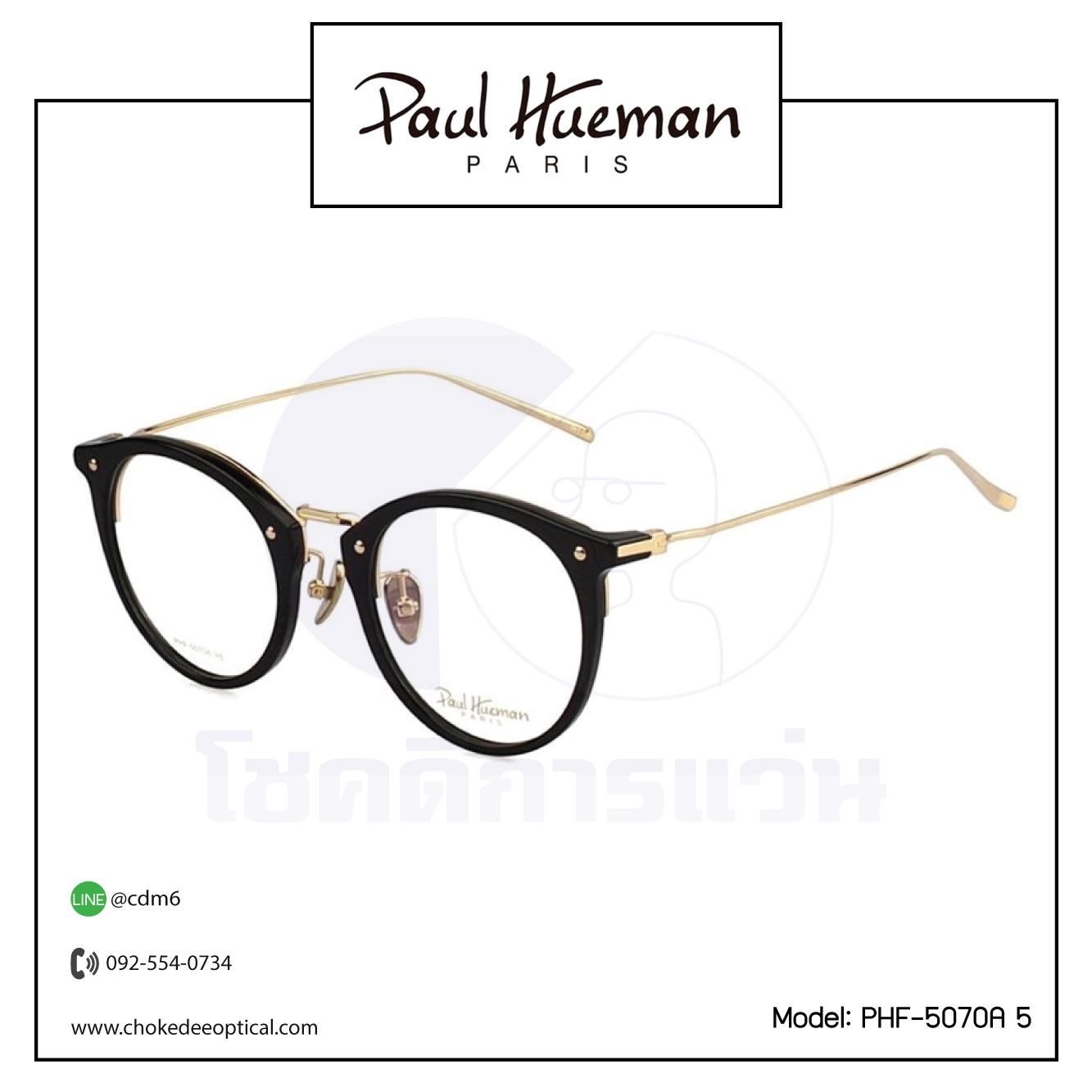 กรอบแว่น Paul Hueman PHF-5071A 5-100