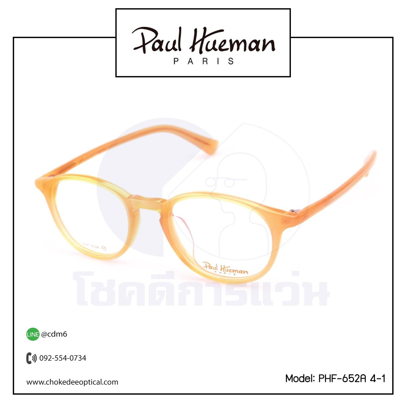 กรอบแว่น Paul Hueman PHF-652A 4-1