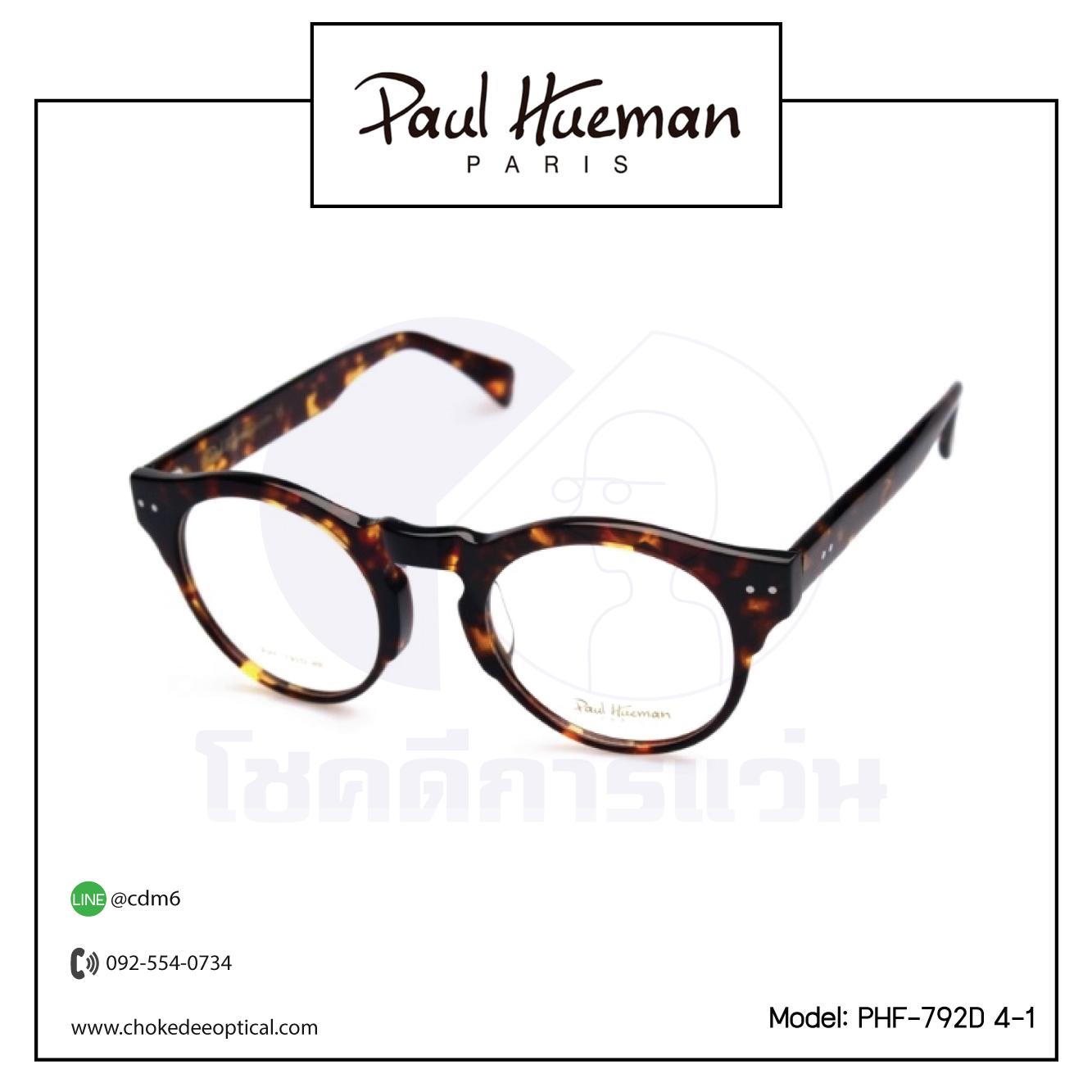 กรอบแว่น Paul Hueman PHF-792D 4-1