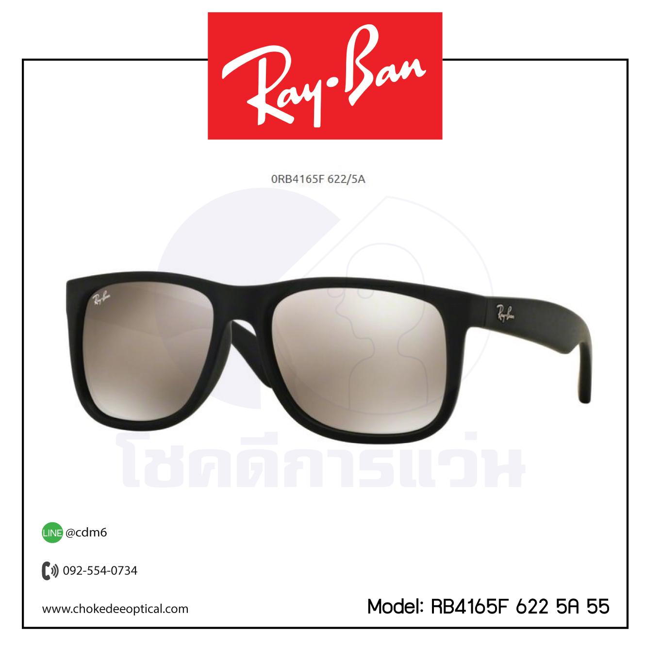 แว่นกันแดด Rayban RB4165F (622 5A 55/ 22 6G 55)