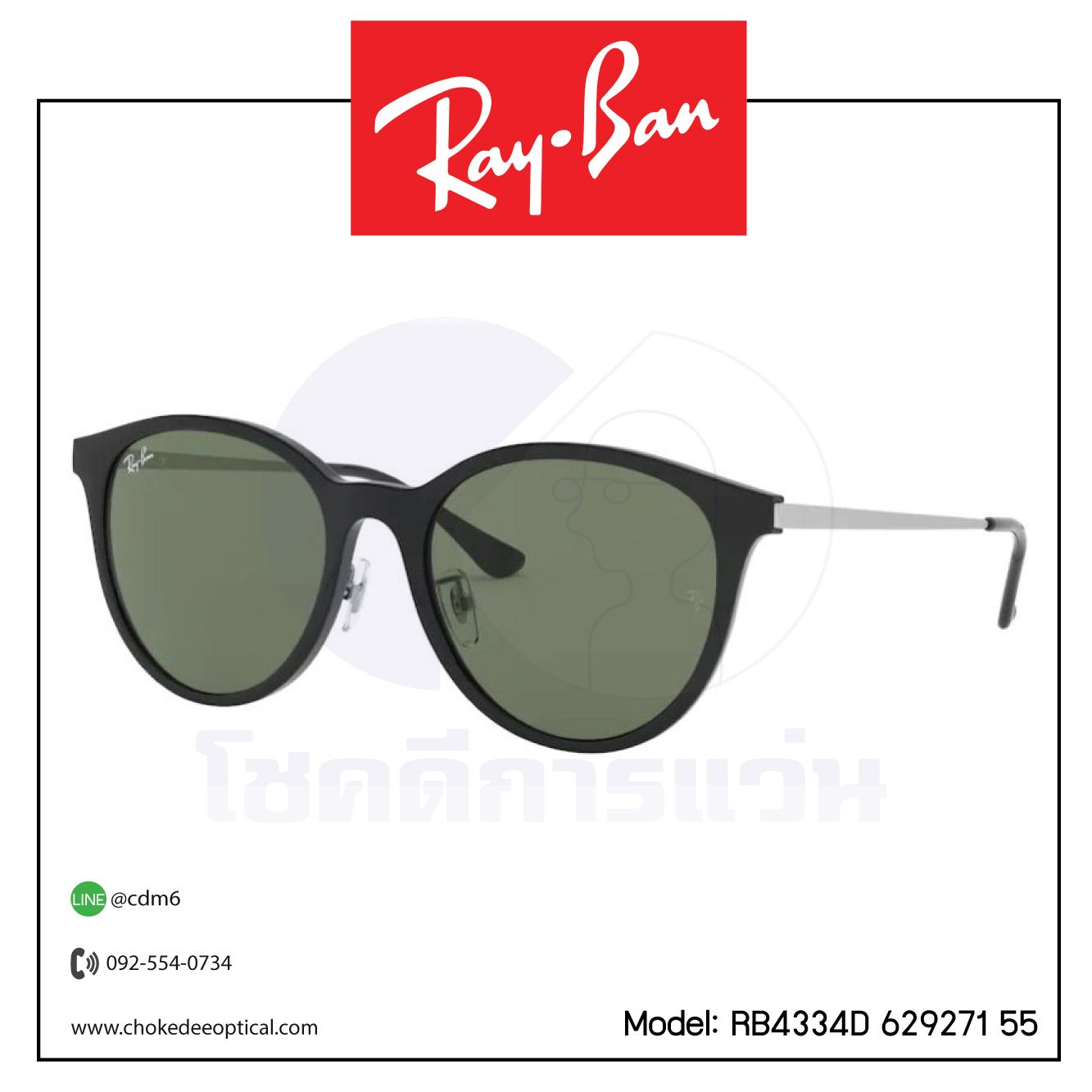 แว่นกันแดด Rayban RB4334D (601 80 55/ 629271 55)