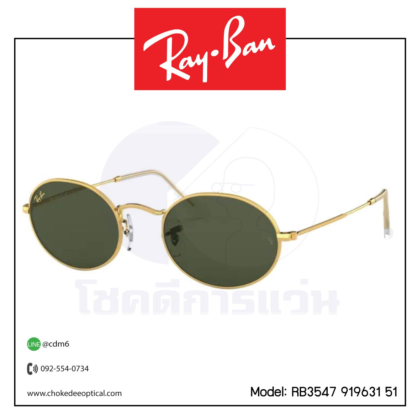แว่นกันแดด Rayban RB3547 919631 51