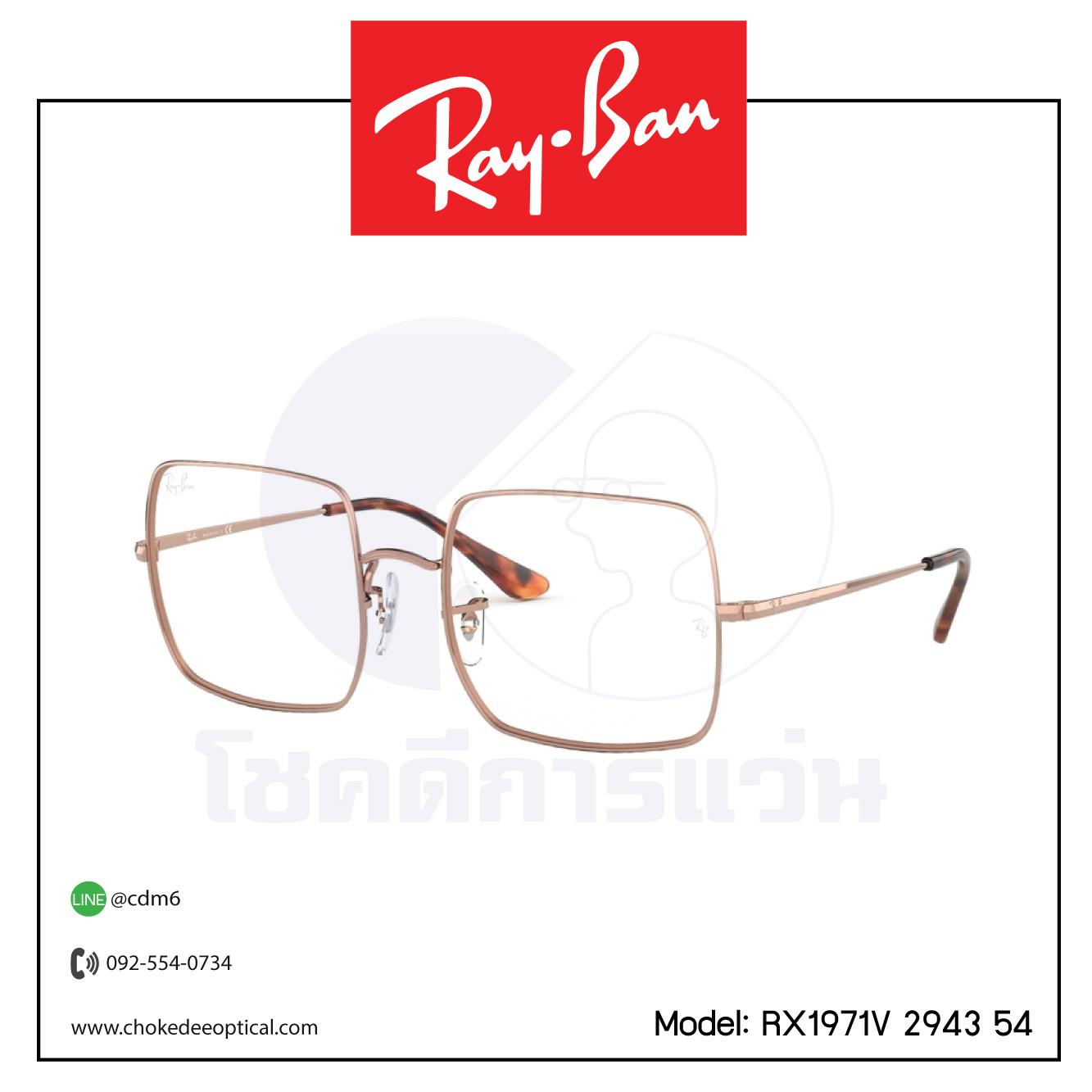 แว่นกันแดด Rayban RX1971V 2943 54
