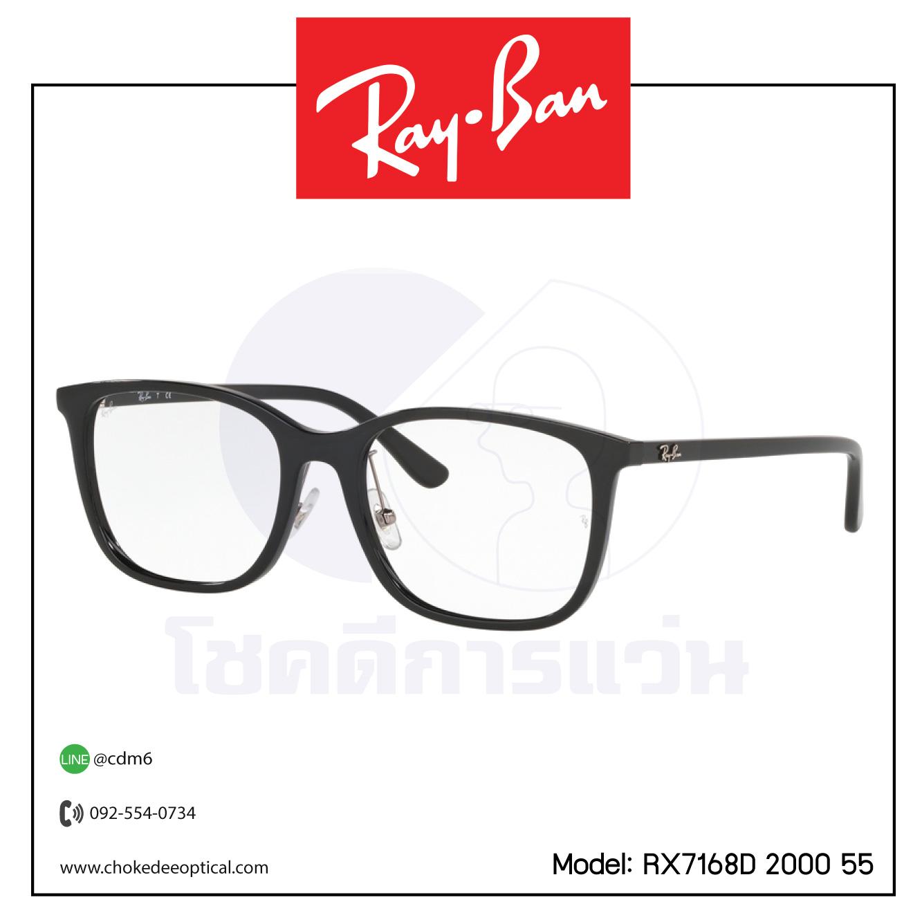 Rayban RX7168D 2000 55