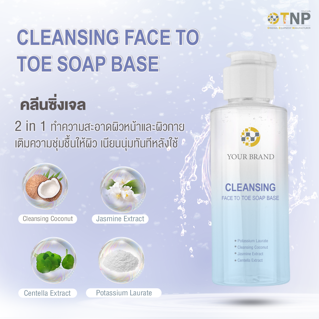 CLEANSING FACE TO TOE SOAP BASE