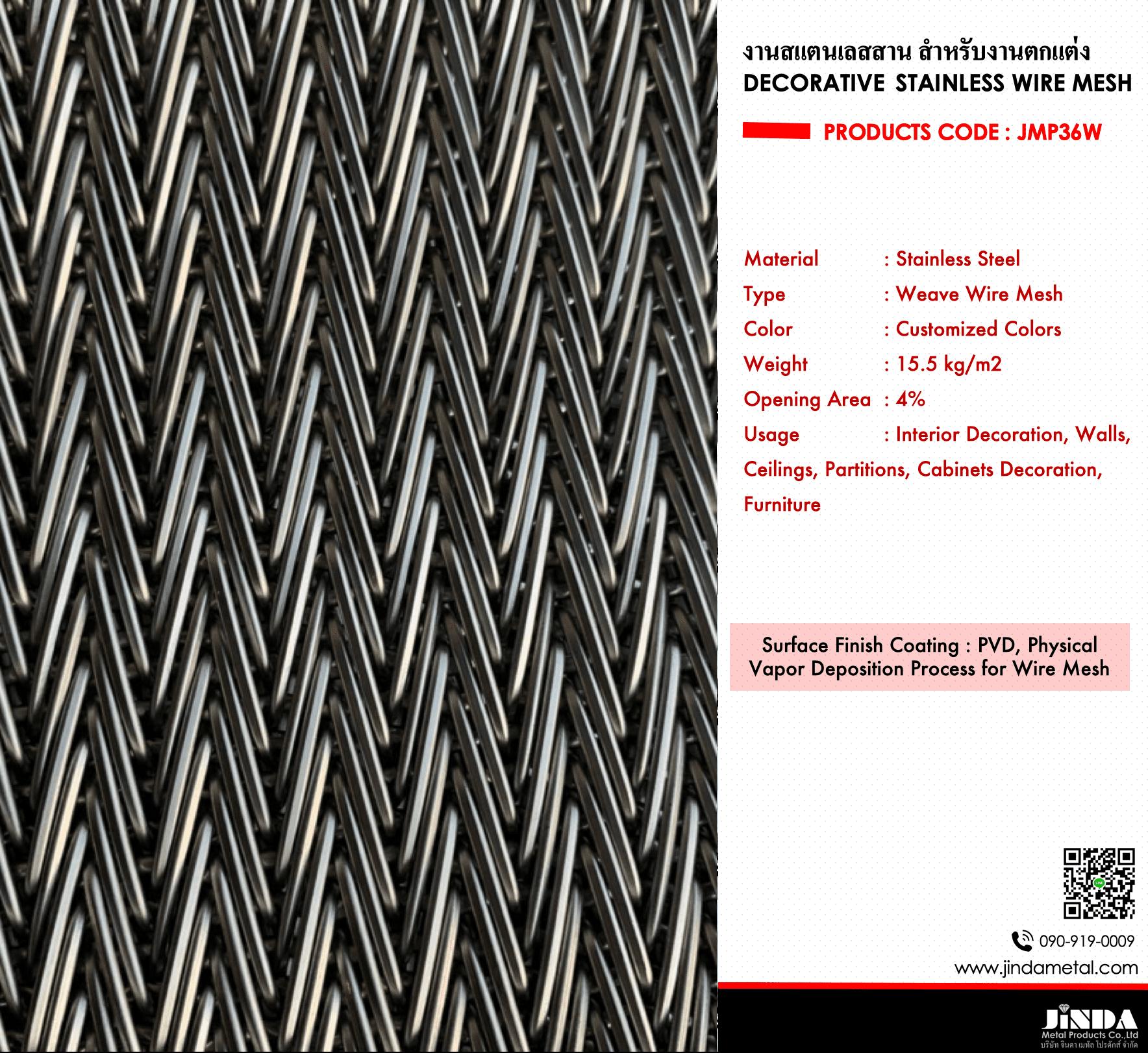 งานสแตนเลสสาน Stainless Wire Mesh