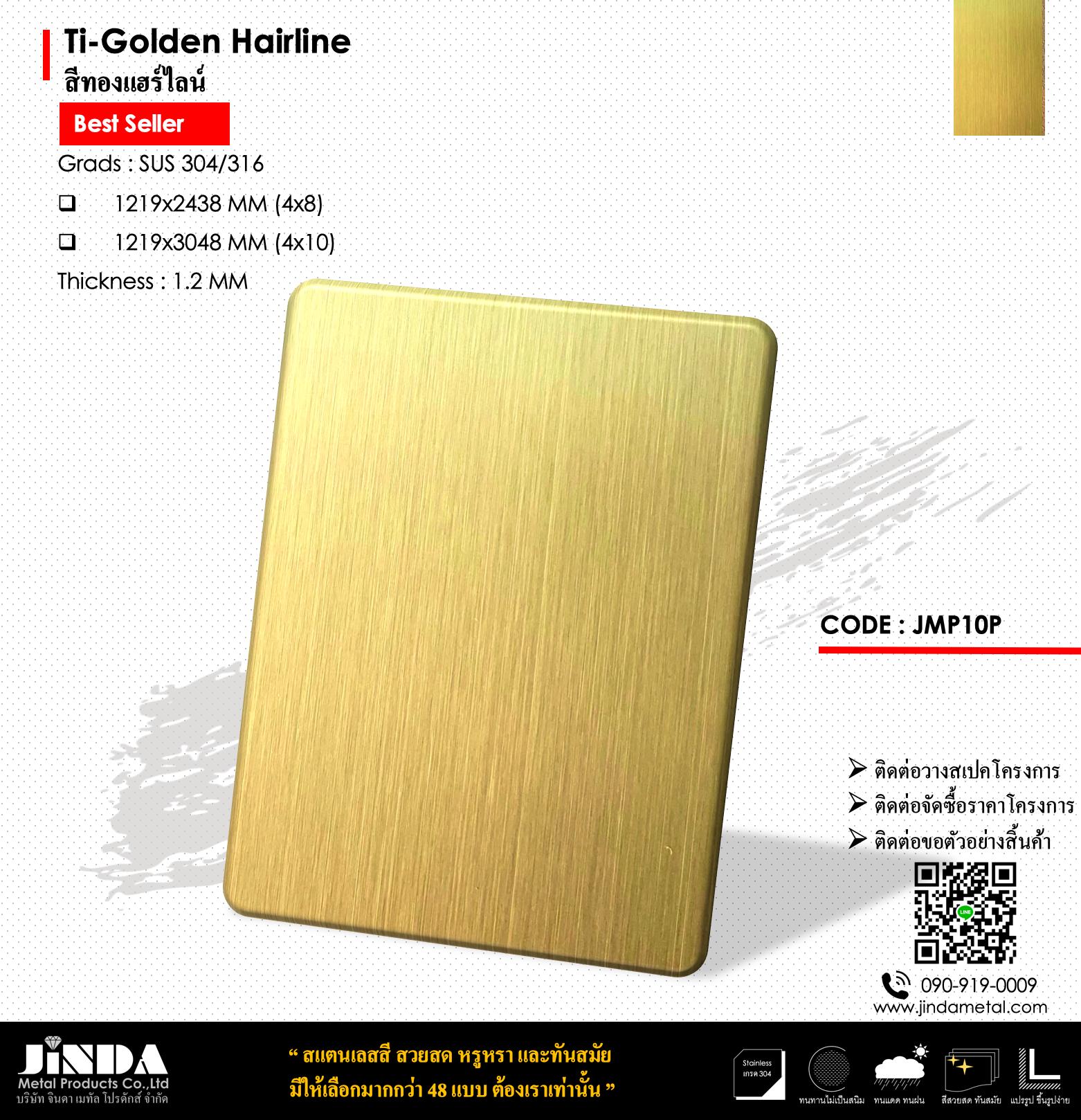 Ti-Golden Hairline สีทองแฮร์ไลน์