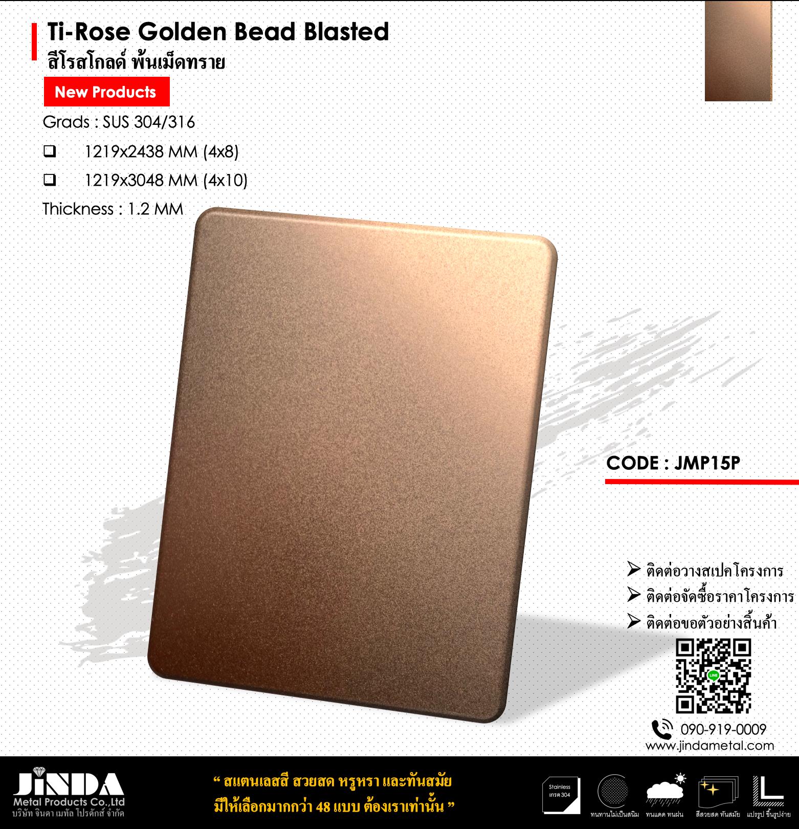 Ti-Rose Golden Bead Blasted   สีโรสโกลด์ พ้นเม็ดทราย