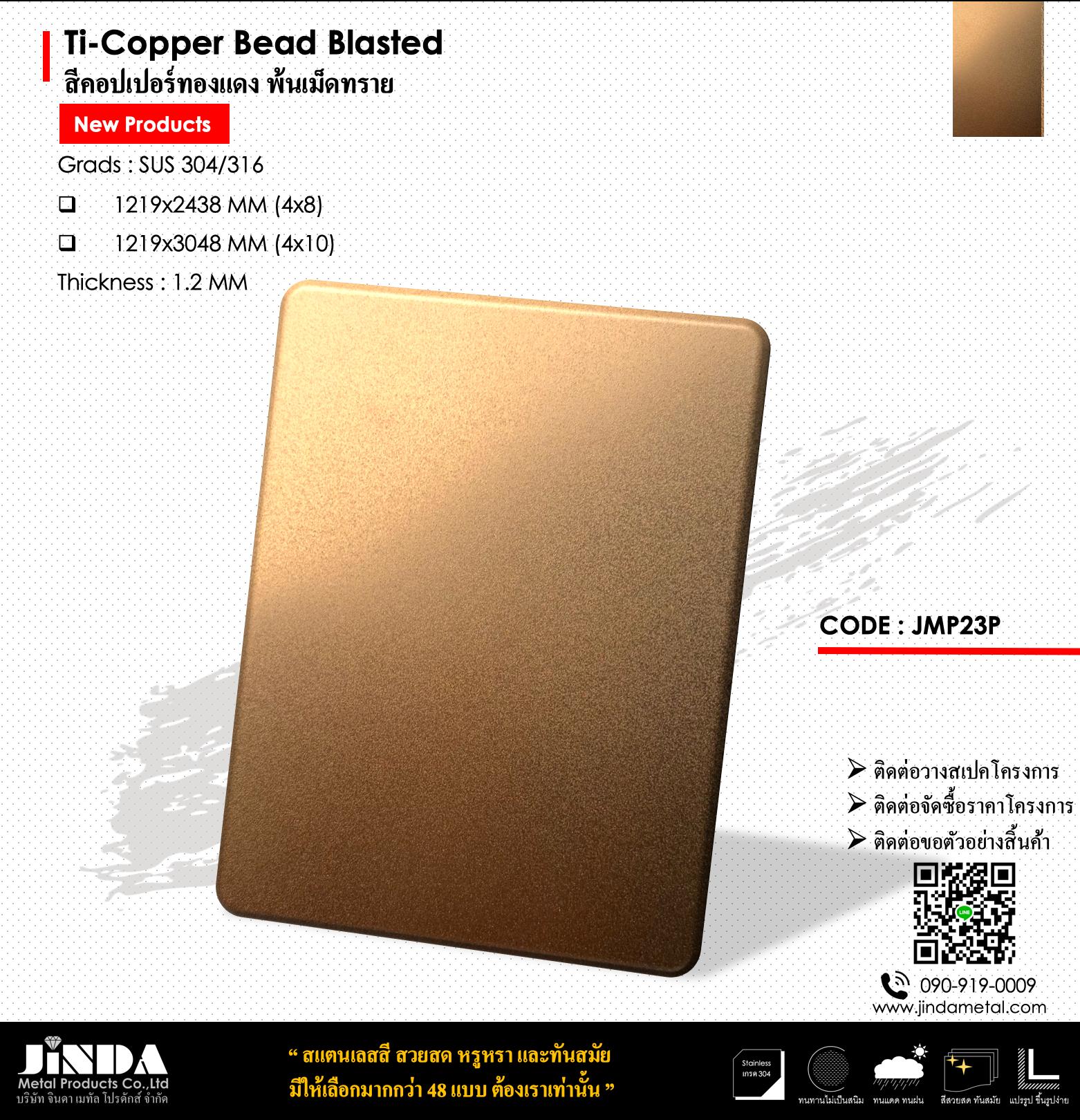 Ti-Copper Bead Blasted  สีคอปเปอร์ทองแดง พ้นเม็ดทราย