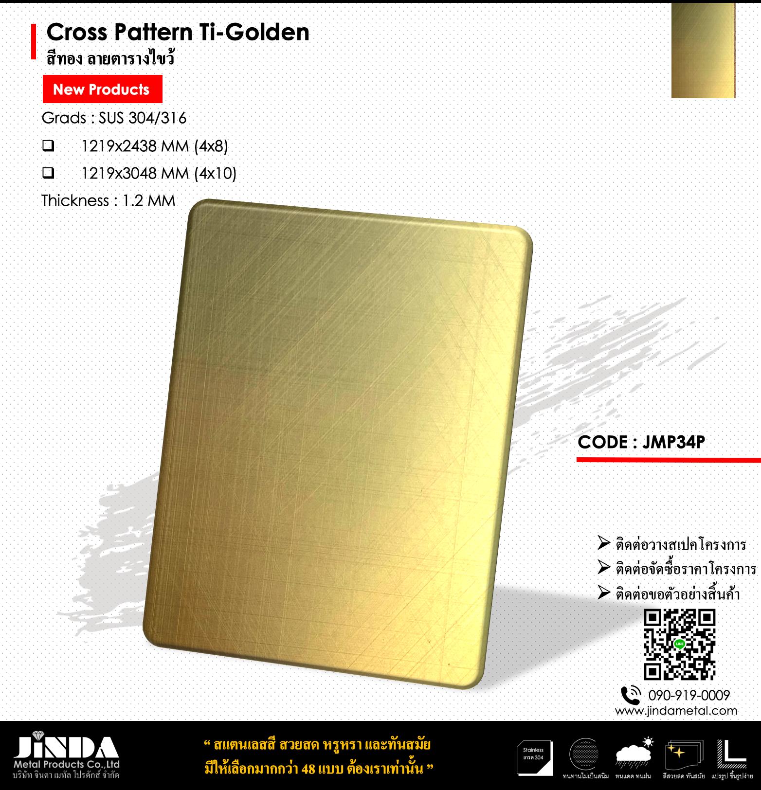 Cross Pattern Ti-Golden สีทอง ลายตารางไขว้