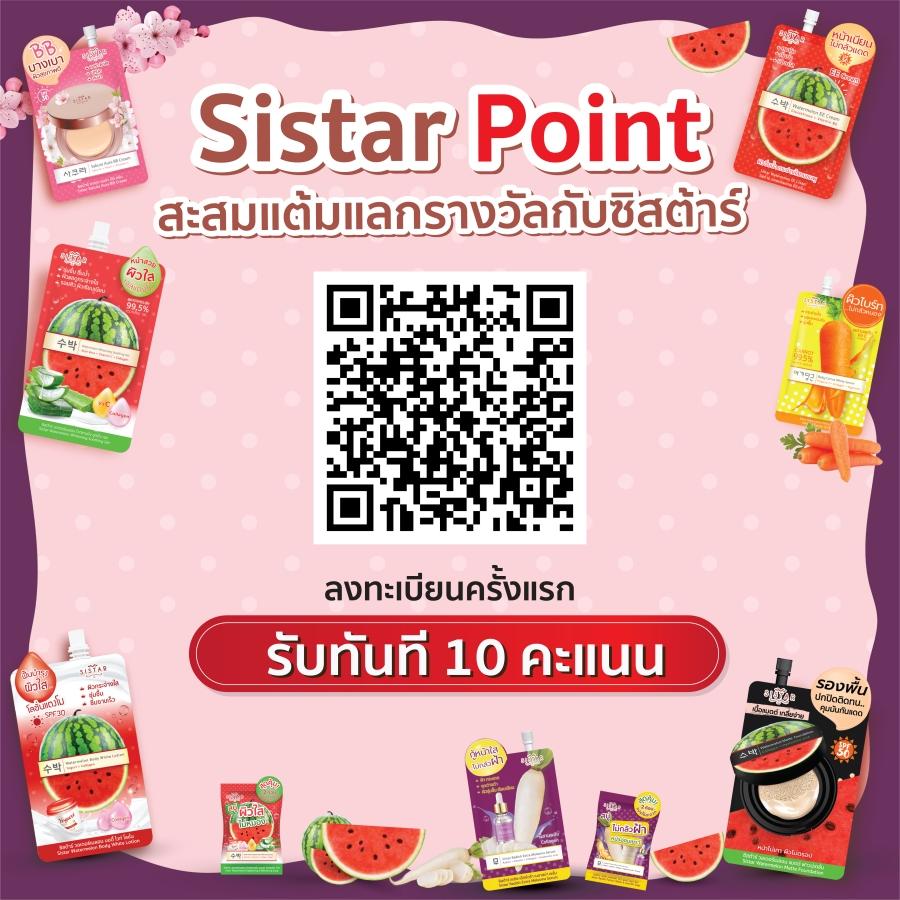 รายละเอียดกิจกรรม Sistar Point