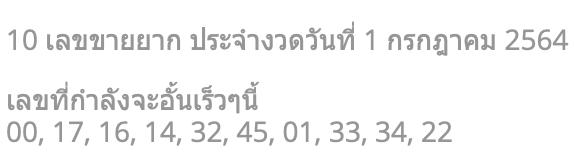 10 เลขขายยาก ประจำงวดวันที่ 1 กรกฎาคม 2564