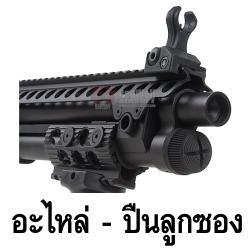 อะไหล่ ปืนลูกซอง