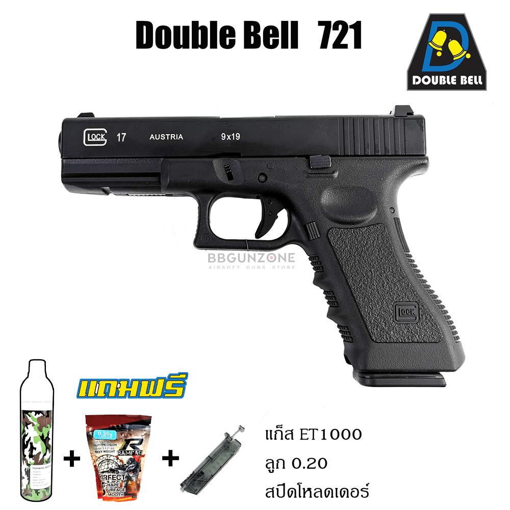 Double Bell 721 Glock 17 Gen 3 (ชุดพร้อมเล่น)
