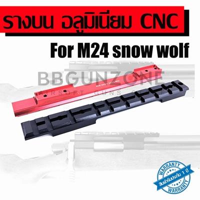 รางบน อลูมิเนียม CNC M24 Snow wolf