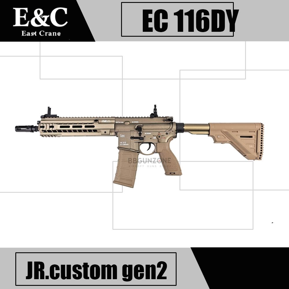 E&C 116 HK416 MK15 10.5 นิ้ว สีDE