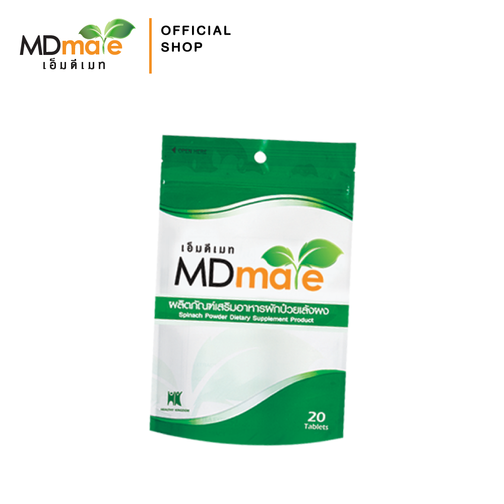 MDmate Spinach 625 mg. (20เม็ด)