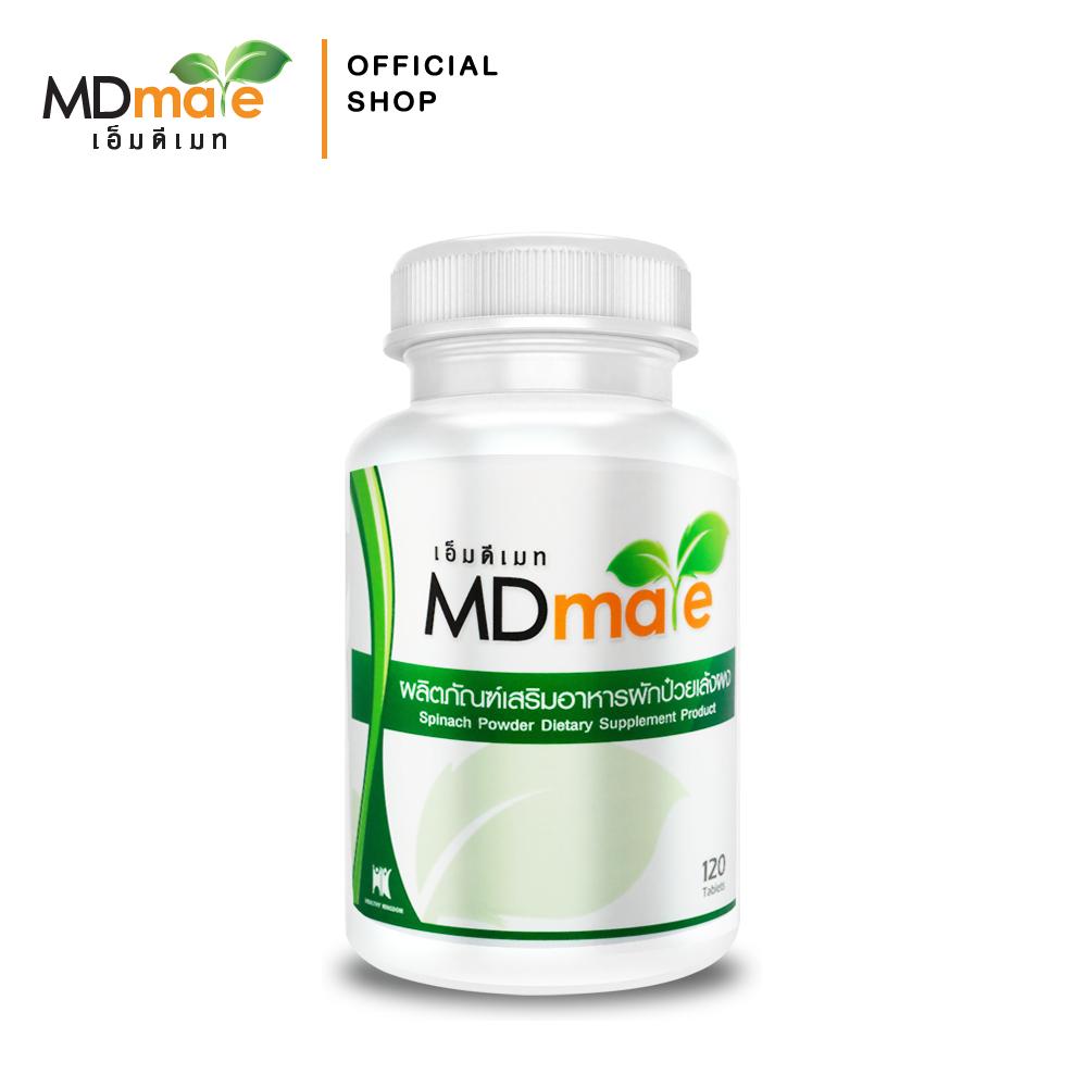 MDmate Spinach 625 mg. (120เม็ด)