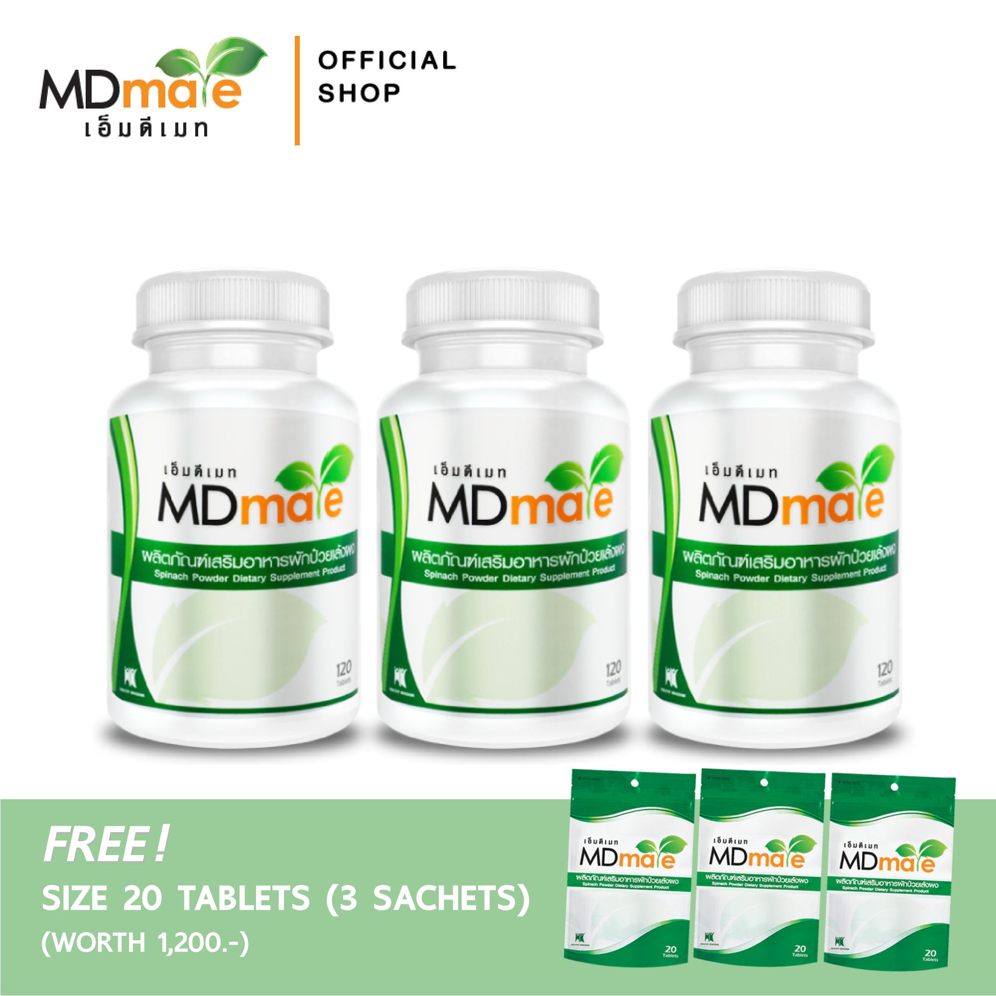 MDmate Spinach 625 mg. (120เม็ด) [3 กระปุก]