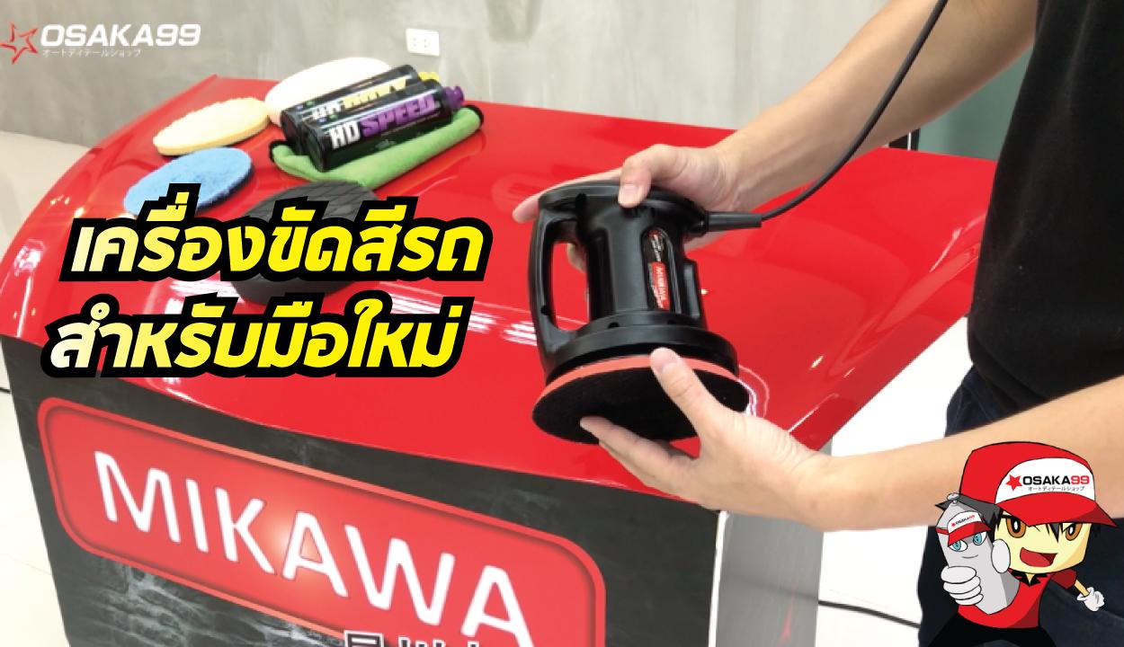 เครื่องขัดสีรถยนต์สำหรับมือใหม่ ผู้ที่ไม่เคยขัดสีรถมาก่อนสามารถขัดได้ MIKAWA GEN3