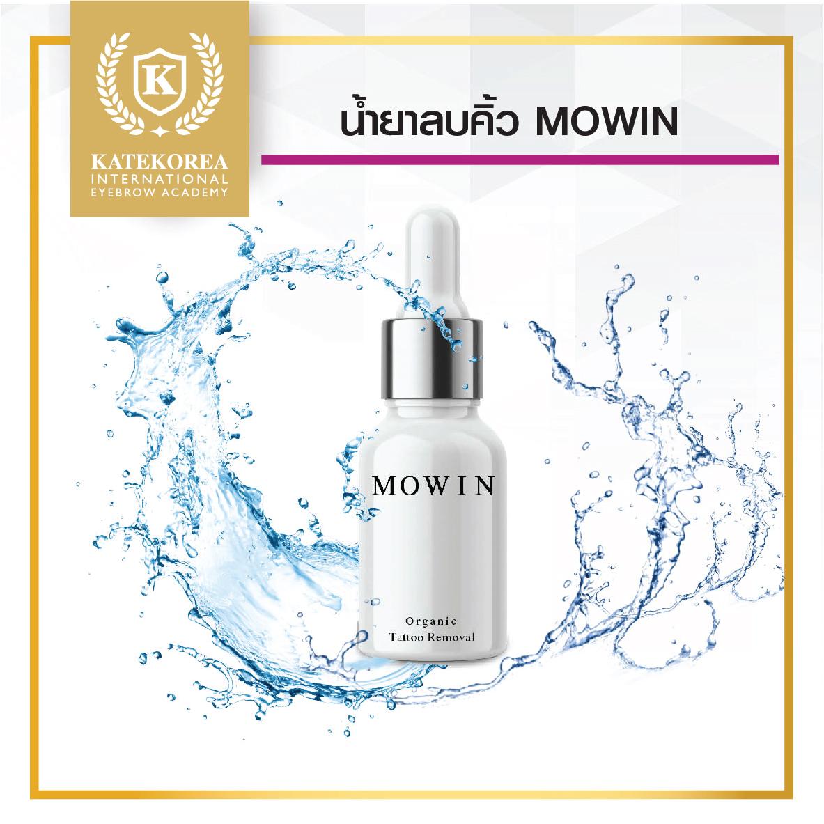 น้ำยาลบMowin