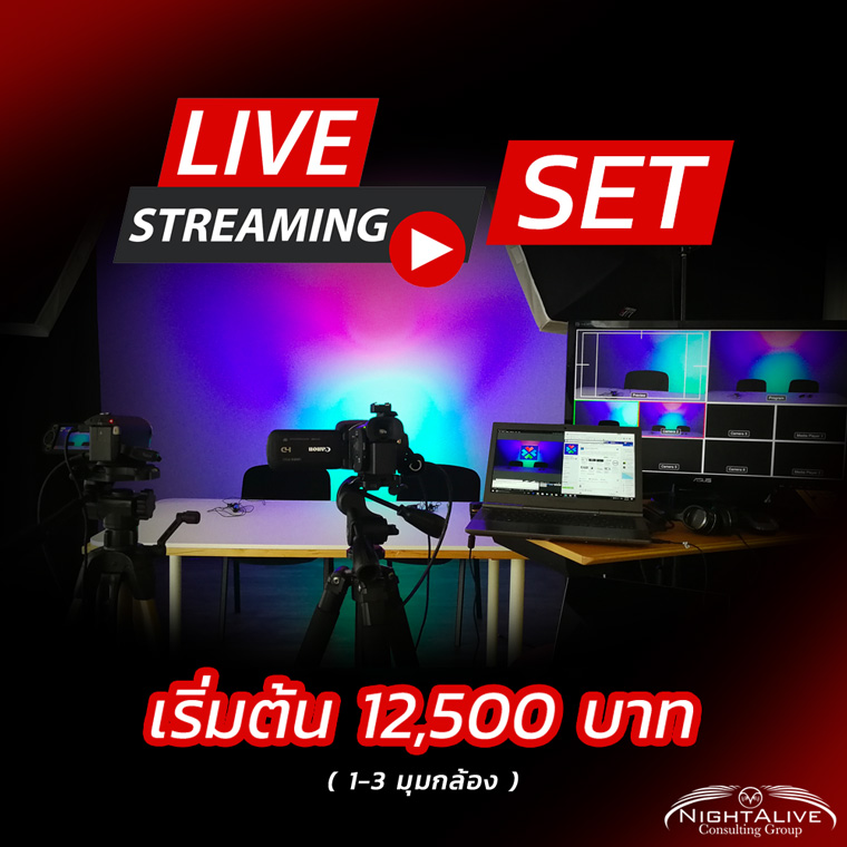 LIVE STREAMING SET