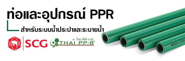 ท่อและอุปกรณ์ท่อPPR-01