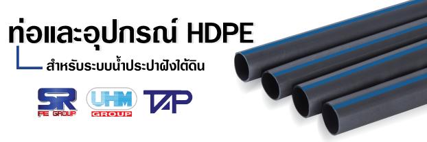 ท่อHDPE-ท่อPE