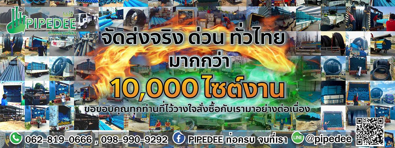 pipedee-hdpe-01