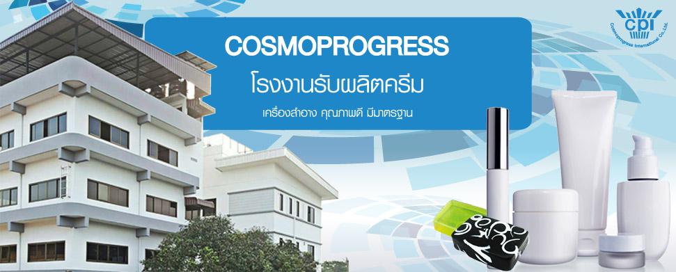 คอสโม โปรเกรส โรงงานรับผลิตครีมแบบมี อย. พร้อมสร้างแบรนด์ครบวงจร