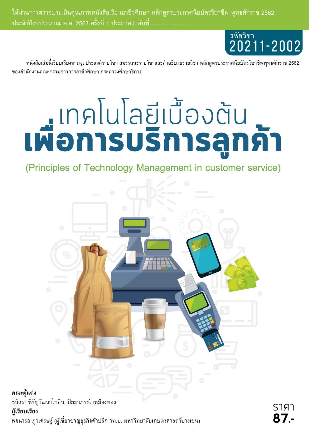 เทคโนโลยีเบื้องต้น เพื่อการบริการลูกค้า