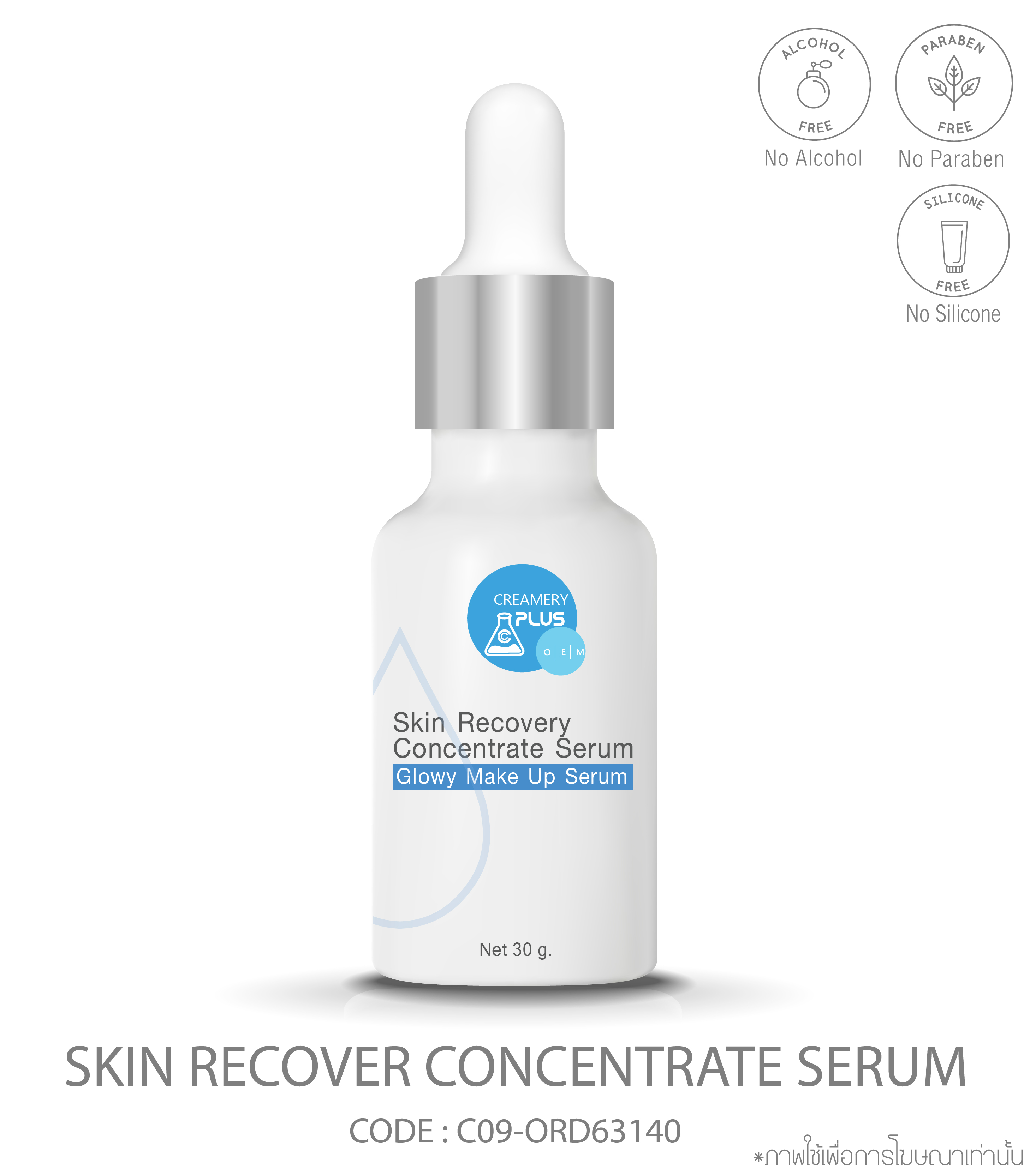 Skin Recovery Concentrate Serum