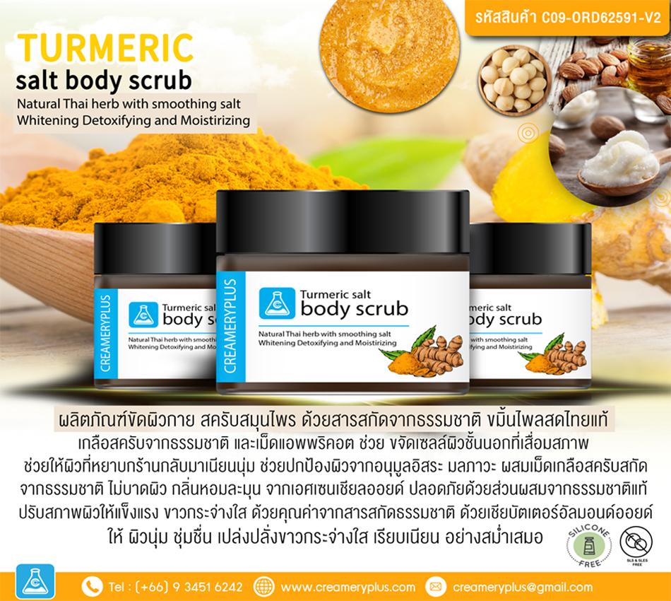 Turmeric salt body scrub