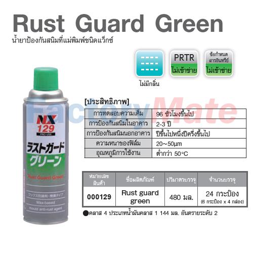 NX-129 Rust Guard Green,น้ำยาป้องกันสนิมที่แม่พิมพ์ชนิดแว็กซ์