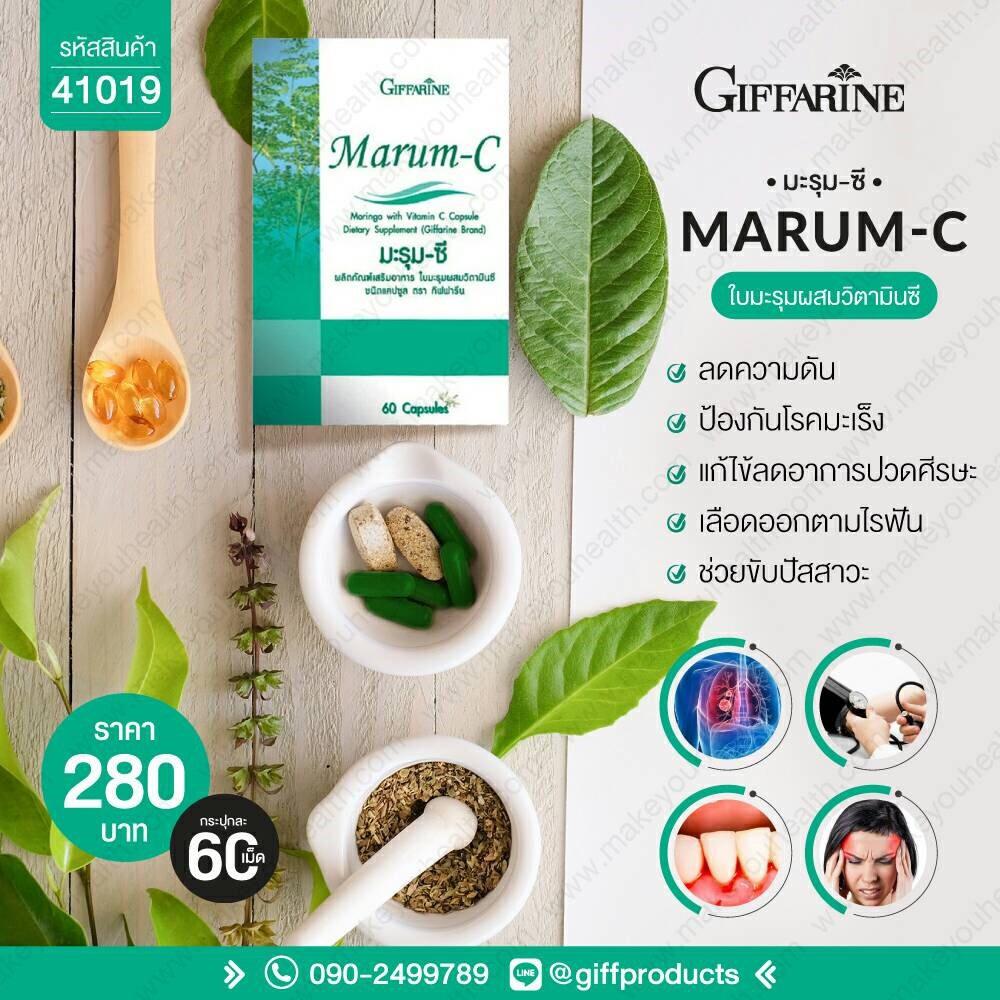 Marum-C มะรุม-ซี