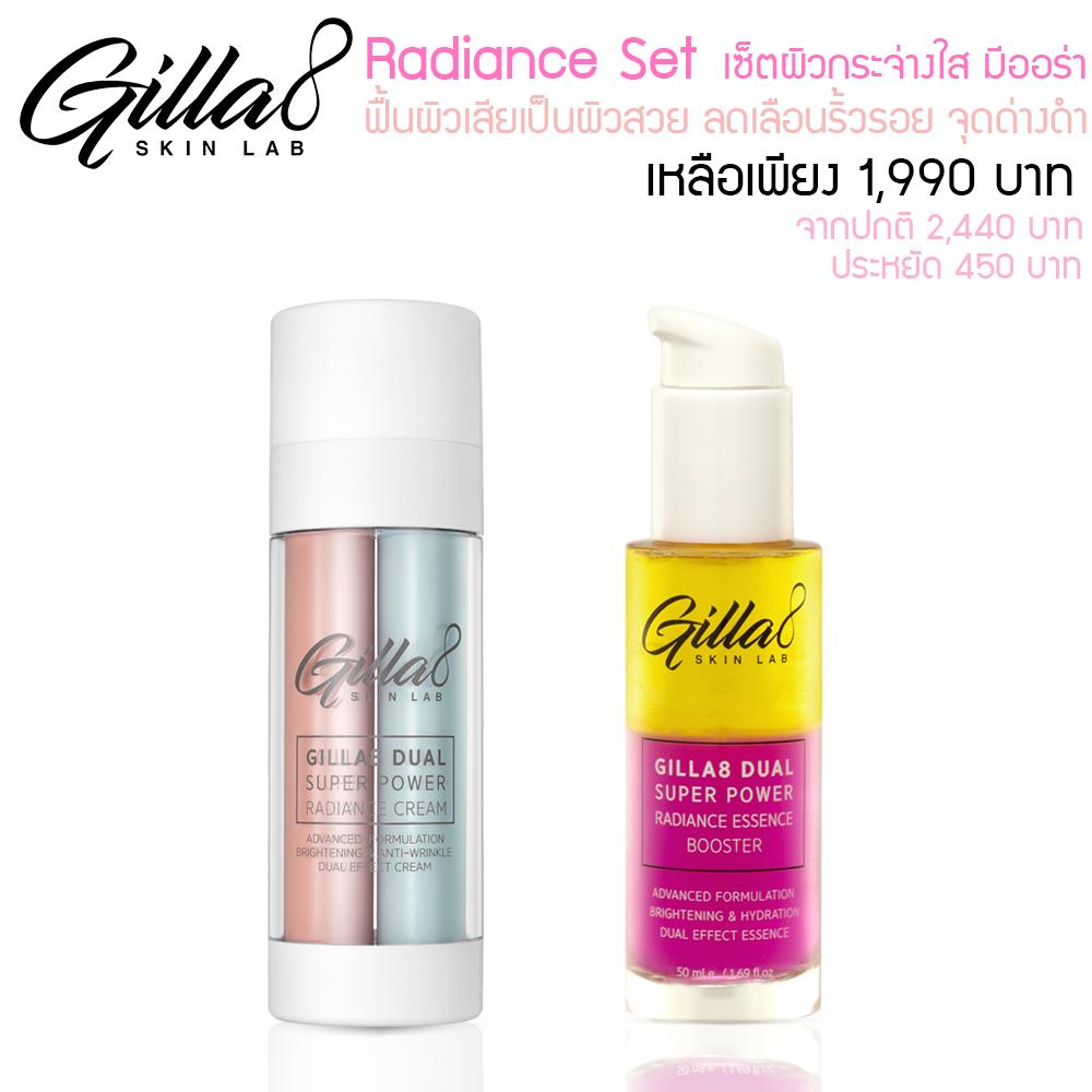 Gilla8 Dual Super Power Radiance Cream + Essence Booster เซ็ท 2 ชื้น เพิ่มพลังผิวใส ไม่คล้ำหมอง