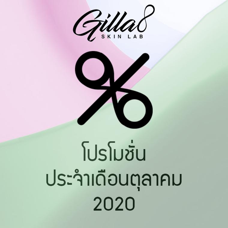 โปรโมชั่น Gilla8 ประจำเดือนตุลาคม 2020