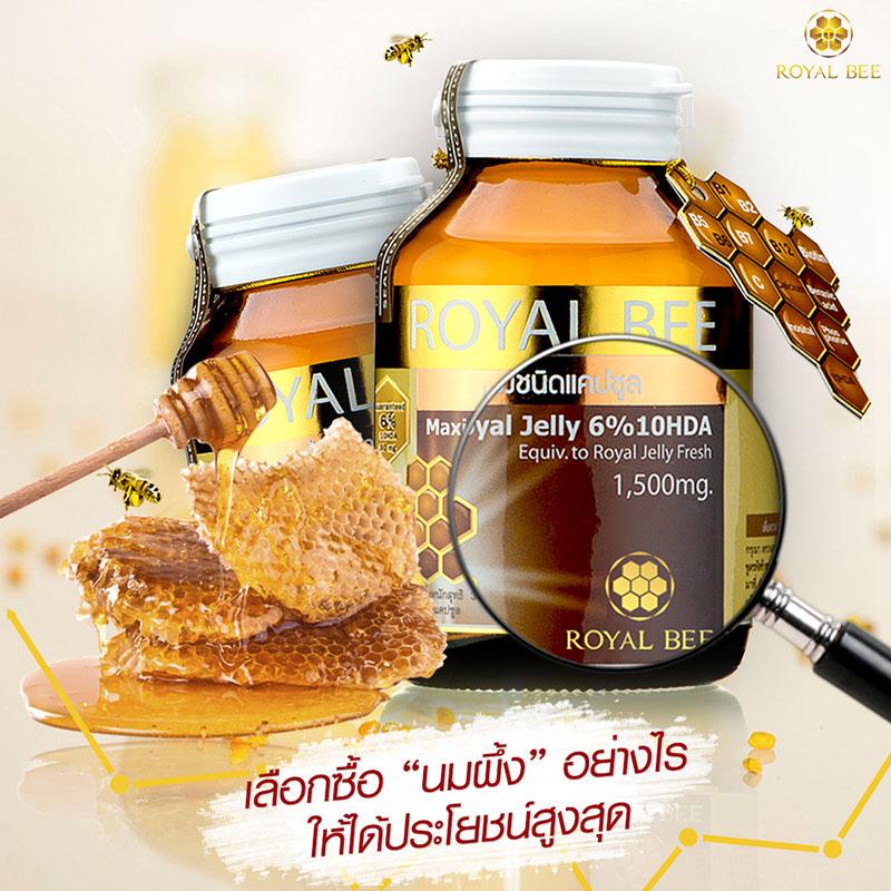 วิธีเลือกซื้อนมผึ้ง