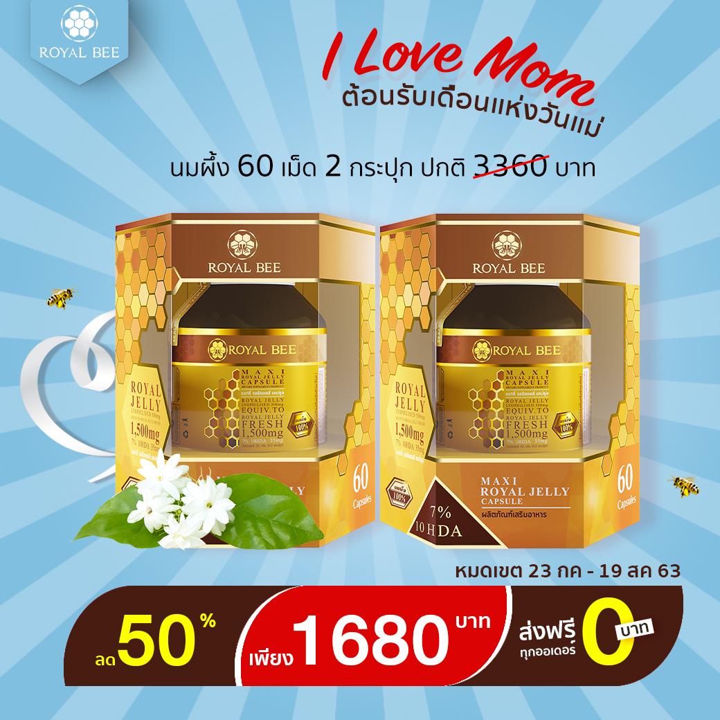 นมผึ้ง 60 แคปซูล 2 กระปุก ลด 50%