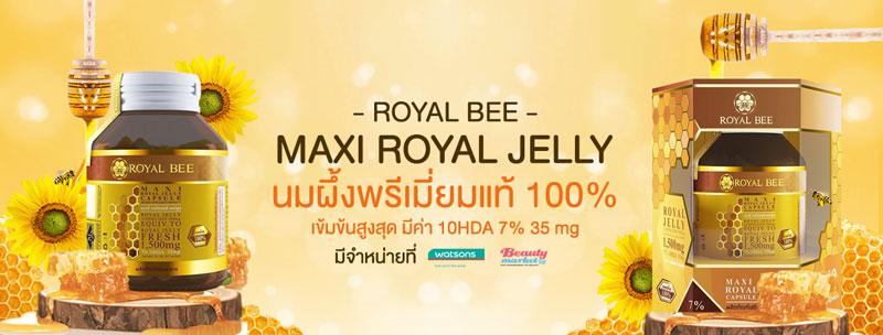 นมผึ้งรอยัลบี นมผึ้งแท้100%