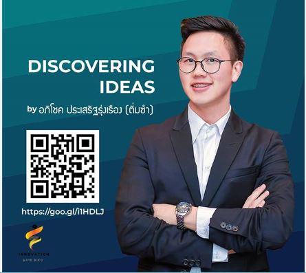 Discovering Ideas (ค้นหาแนวคิดสำหรับธุรกิจ) by ติ่มซำ